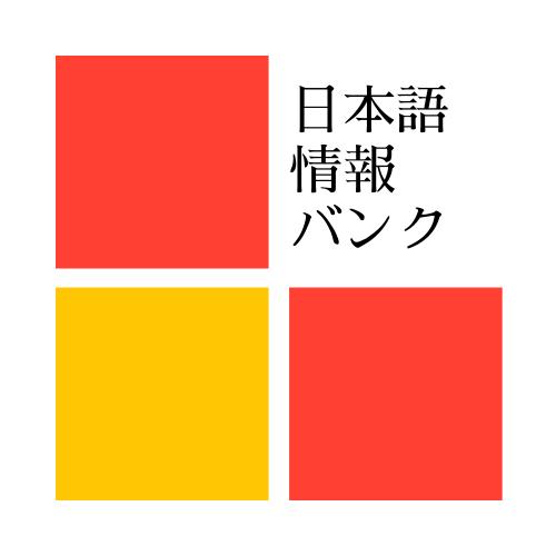 日本語情報バンク バナー